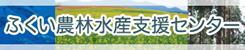 ふくい農林水産支援センター