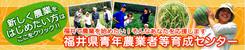 福井青年農業者等育成センター