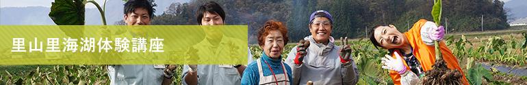 エコ・グリーンツーリズム 体験プログラム